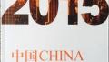 天狮集团再次荣获2015年度中国企业信用500强等殊荣