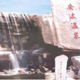 大连安波温泉