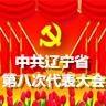 中共辽宁省第八次代表大会