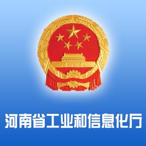 河南省工业和信息化厅