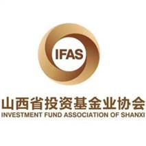 山西省投资基金业协会