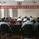 锦州市将举办中医药文化节