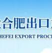 安徽合肥出口加工区