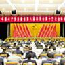 中共安徽省委八届十三次全会