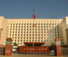 山西省高级人民法院