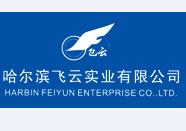 哈尔滨飞云实业有限公司