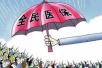 17省突破体制机制 实现全民医保人社统一管理