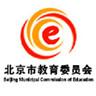 北京市教委