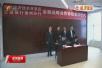 """徐州经济技术开发区再获200亿元""""金融大单"""""""