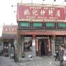 姚记炒肝店