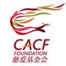 北京慈爱公益基金会