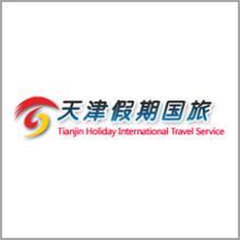 天津经典假期国际旅行社
