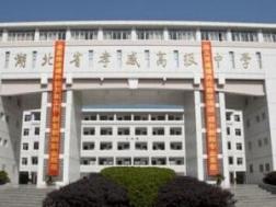 湖北省孝感高级中学