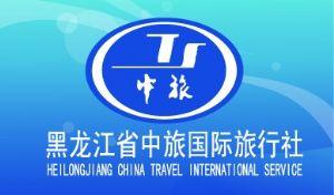 黑龙江中旅国际旅行社