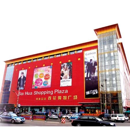 百花购物广场
