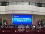 丝绸之路农业教育科技创新联盟成立新闻发布会举行