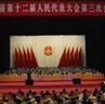 浙江省十二届人民代表大会第三次会议