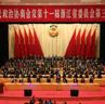 浙江省政协十一届三次会议