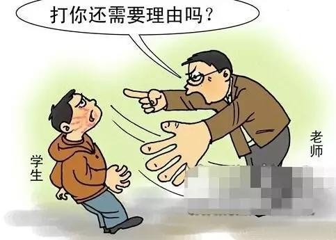 衡水功夫校长:对学生拳打脚踢,连打十几耳光