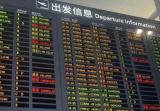 义乌机场执行夏秋季航班计划 17条航线有变化