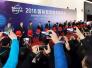 恭祝中国国际智慧教育展连续三年入选年度教育信息化十大新闻