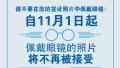11月起 申请赴美签证所用照片将不得佩戴眼镜