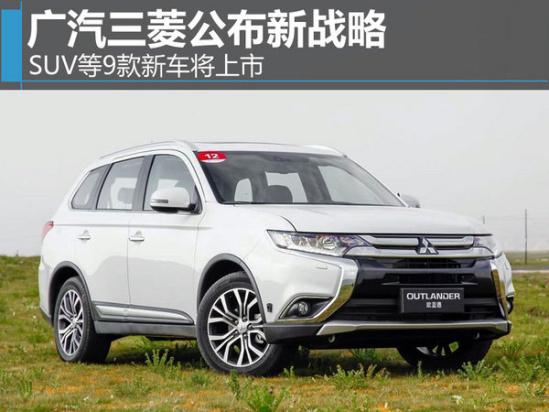 广汽三菱公布新战略 SUV等9款新车将上市高清图片