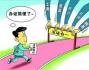 """10月1日青岛全市全面推行""""五证合一"""""""