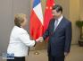 習近平同智利總統會談 雙方決定建立全面戰略夥伴關係