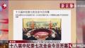 十八届中央纪委七次全会1月8日下午闭幕