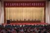 残奥中国代表团动员大会举行 308名选手将赴里约