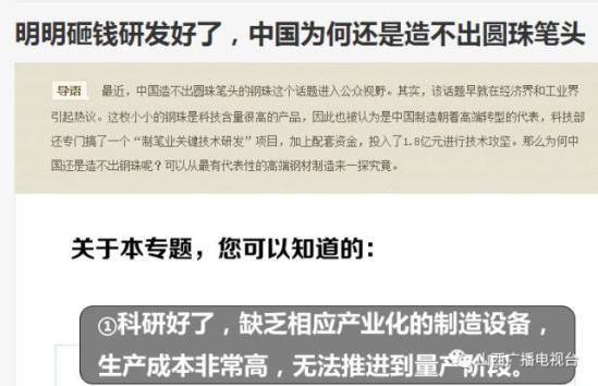 搞定!历时5年中国终于自己造出圆珠笔头