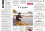 人民日报丨河长巡河记