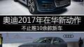 奥迪2017年在华新布局 不止推10余款新车