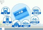 河南省计划年底实现交通一卡通通联全国