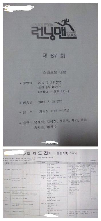 姜Gary婚后换电话不联系宋智孝 跑男曾被曝有剧本