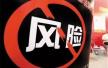 投资山茶油被套2亿元 浙版庞氏骗局?