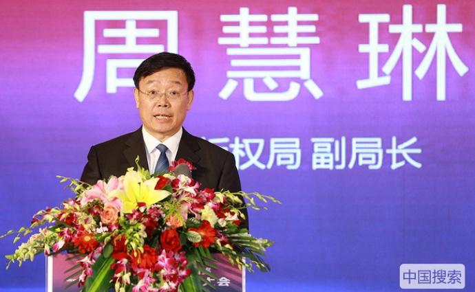 国家版权局副局长周慧琳致辞