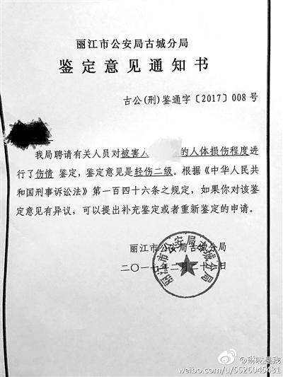 丽江被打毁容女子鉴定为轻伤二级 已达刑事量
