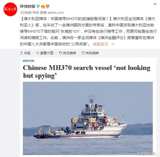 中国救援船在澳搜寻mh370 澳媒:进行谍报工作