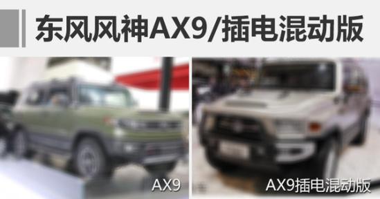 东风风神将推7座大SUV,含混动版 定名AX9高清图片