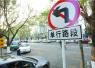 提醒:国庆长假市区部分这些道路单行!
