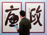 """破解""""不担当、不作为、不落实""""顽疾,杭州出台新版问责办法"""