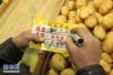 10月份山东消费价格指数公布:食品价格继续下降