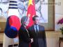 王毅同韩国外长康京和会谈:望韩方继续妥处萨德问题