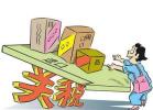 财政部有关负责人详解进口消费品关税政策