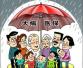 35个药品纳入浙江第二轮大病保险特殊药品谈判范围