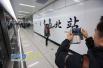 山东第二条地铁开通试运营 被誉最美海岸线地铁