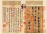 台北故宫博物院国宝展重磅来袭 王羲之书画亮相