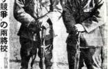 日本随军记者所记录的南京大屠杀